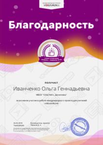 45285265. Благодарность за активное участие в международной олимпиаде проекта videouroki.net