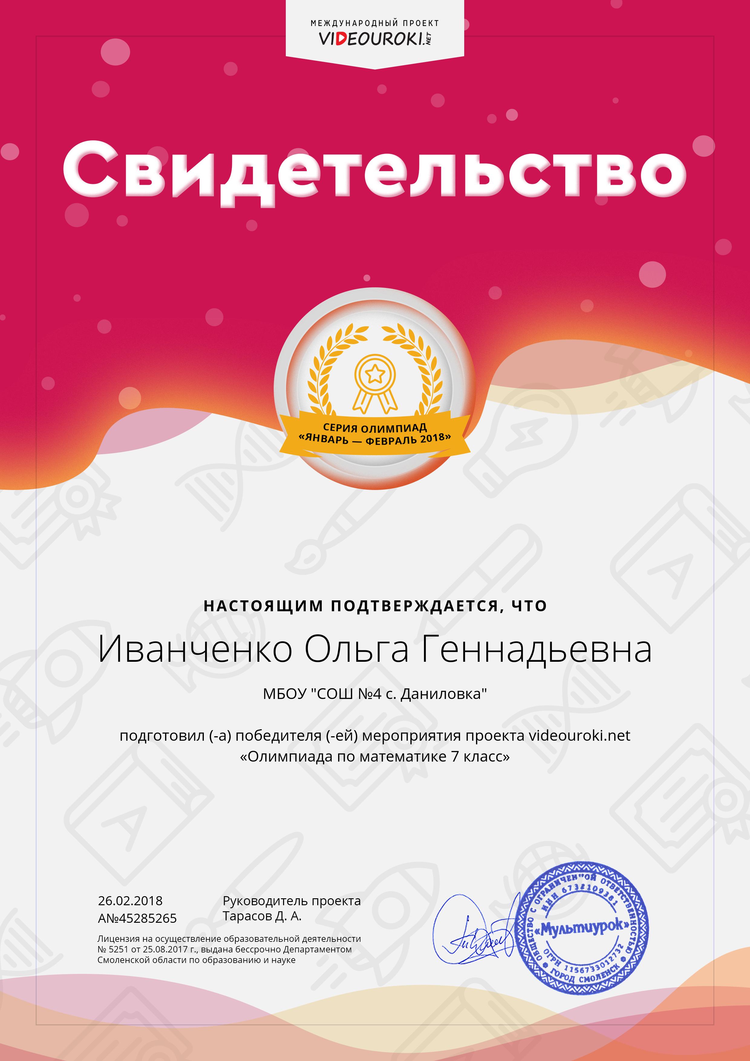 45285265. Свидетельство о подготовке победителя международной олимпиады проекта videouroki.net